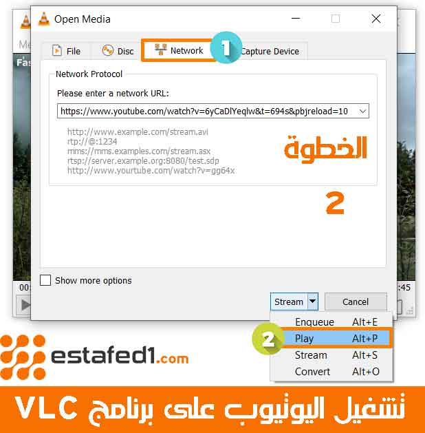 add URL youtube to watch on vlc