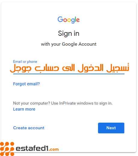 تسجيل الدخول الى حساب جوجل الخاص بك