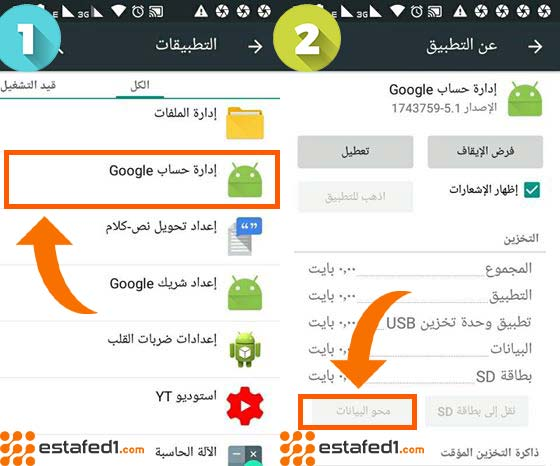 مسح الكاش الخاص بتطبيق إدارة حساب جوجل