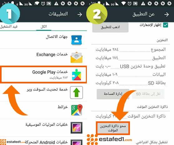 مسح الكاش الخاص بتطبيق خدمات جوجل بلاي