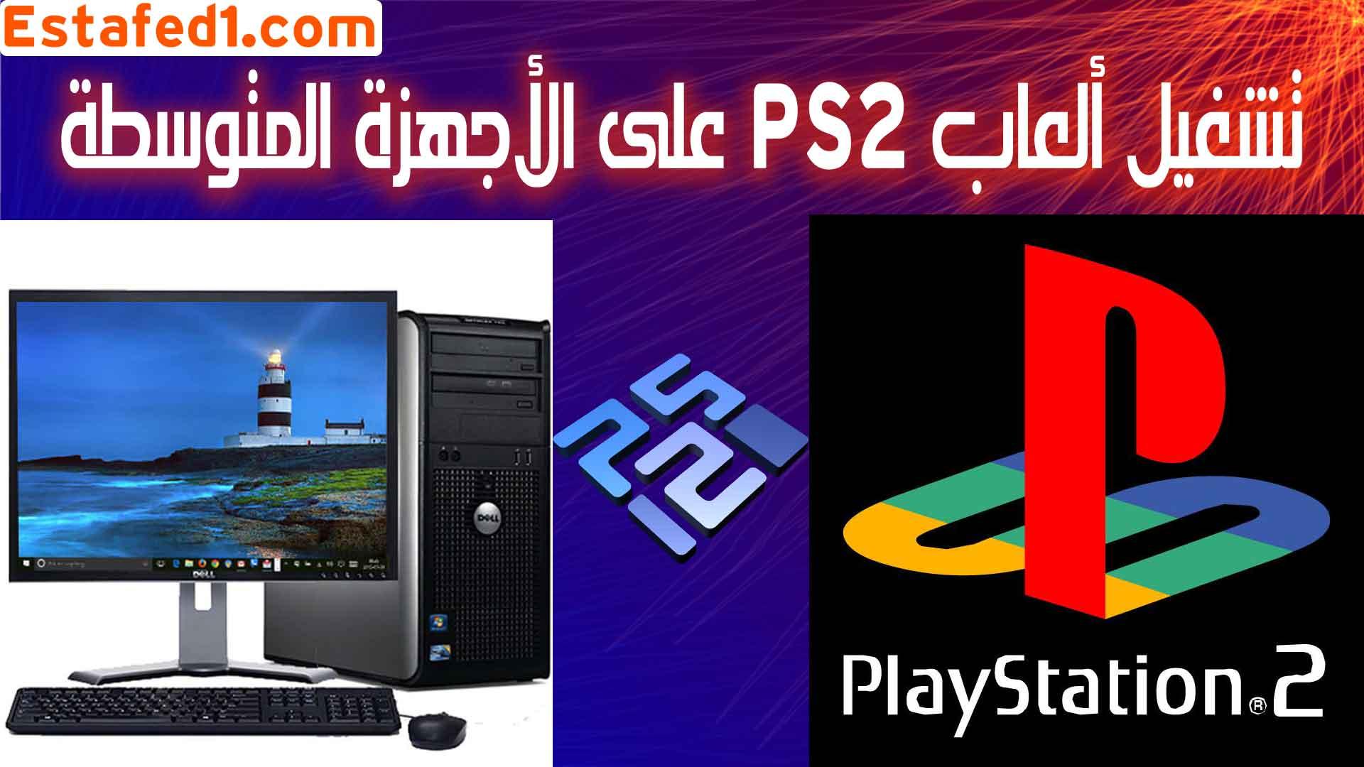 تشغيل ألعاب البلايستيشن Ps2 على الكمبيوترضبط أفضل الإعدادات