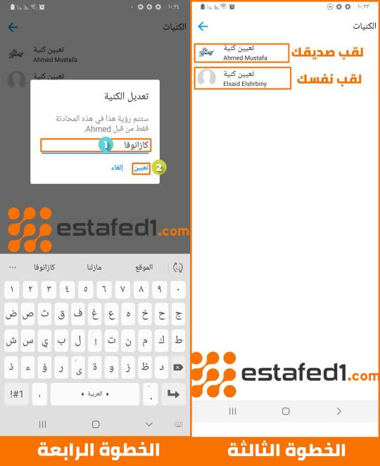 إضافة أسماء مستعارة لأصدقائك أو إضافة ألقاب messenger الخطوة التالية