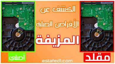 Photo of 8 برامج للكشف عن أقراص التخزين أو فلاش USB المقلدة غير الأصلية (احذر من الغش)