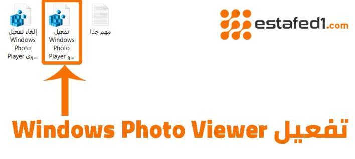 تفعيل أو إلغاء تفعيل Windows Photo Viewer