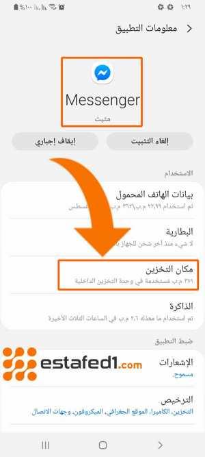 محو بيانات تطبيق Messenger من إعدادات الهاتف الخطوة التالتة