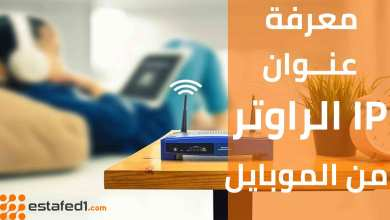 Photo of معرفة ip الراوتر أو الموديم والدخول إليه