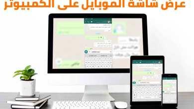Photo of بدون روت…عرض الموبايل على شاشة الكمبيوتر والتحكم به (6 طرق مختلفة)