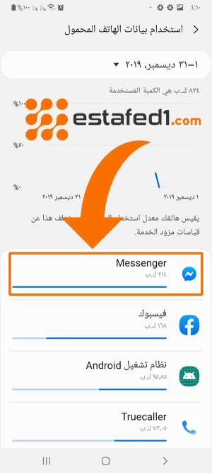 حجب تطبيق معين من الإتصال بالإنترنت في الخلفية على هاتف جالاكسي A70 الخطوة الخامسة