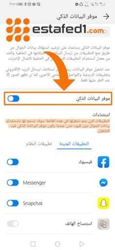 حجب الإنترنت عن كافة التطبيقات على الإصدارات الحديثة من أندرويد الخطوة الثانية