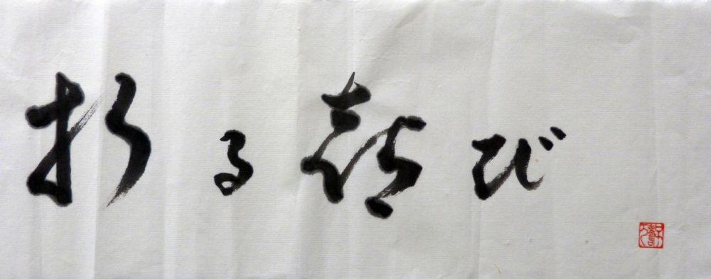 Estampapier et calligraphie