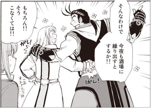 sora_manga_41