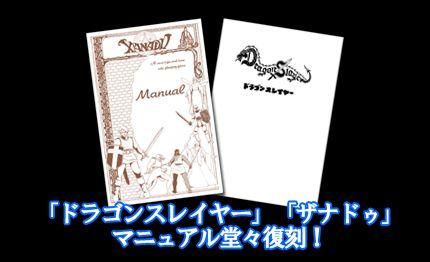 dragonslayer-chronicle-manuals