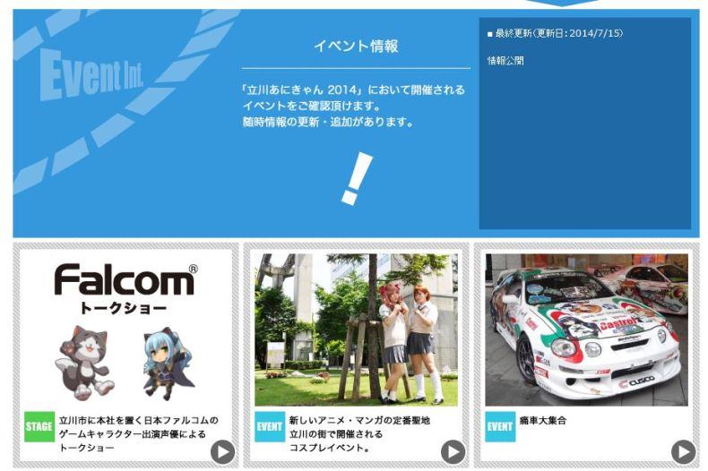 tachikawa_anican