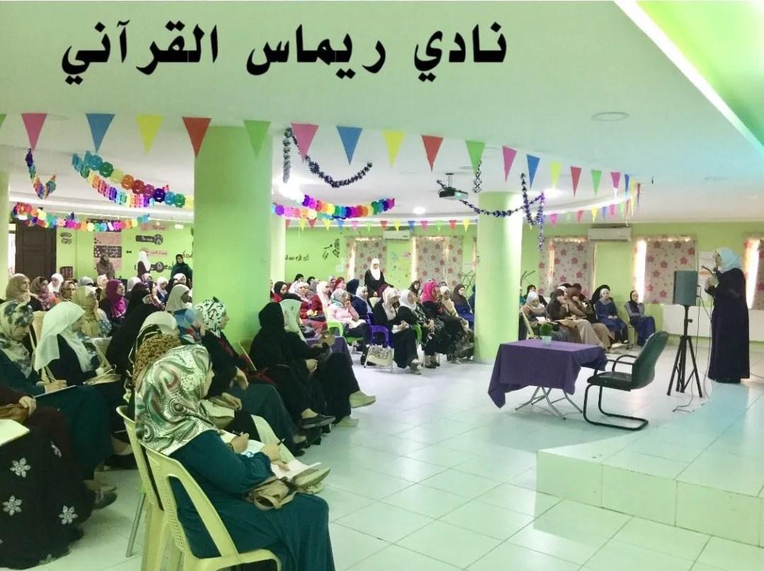نادي ريماس - عمان