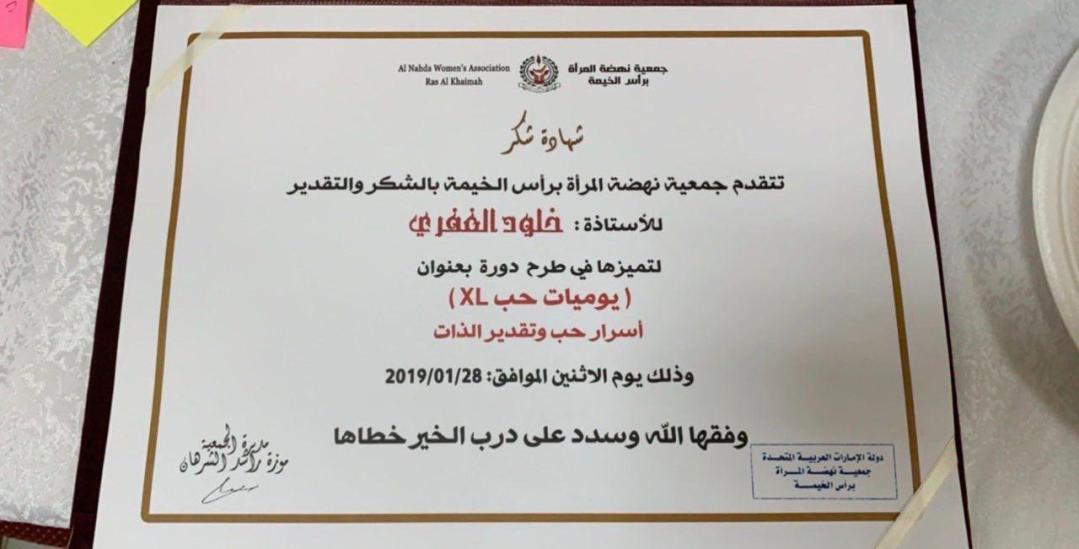 شهادة تكريم جمعية نهضة المرأة
