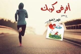 1. أفرغي كوبك – ماراثون حياة XL موسم٢