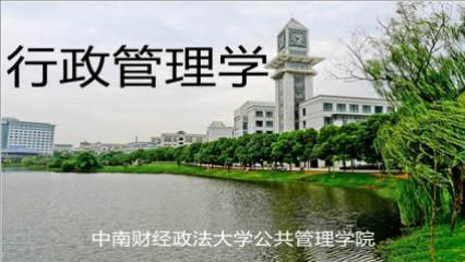 行政管理學-全75集 | 易學族課程網