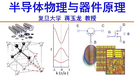 半導體物理與器件原理-全161集 | 易學族課程網