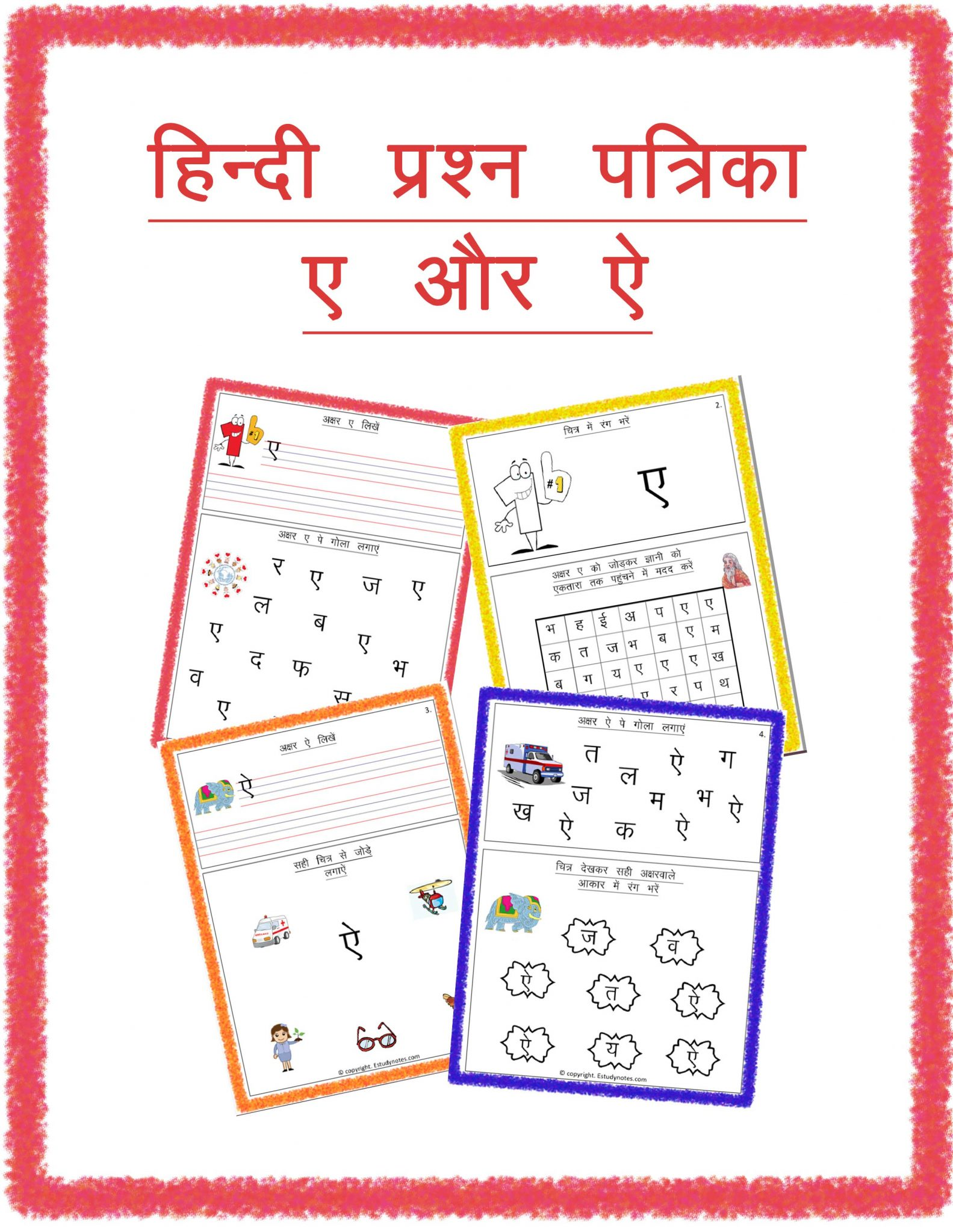 Hindi Test Paper Letter Ae And Aei Nursery And