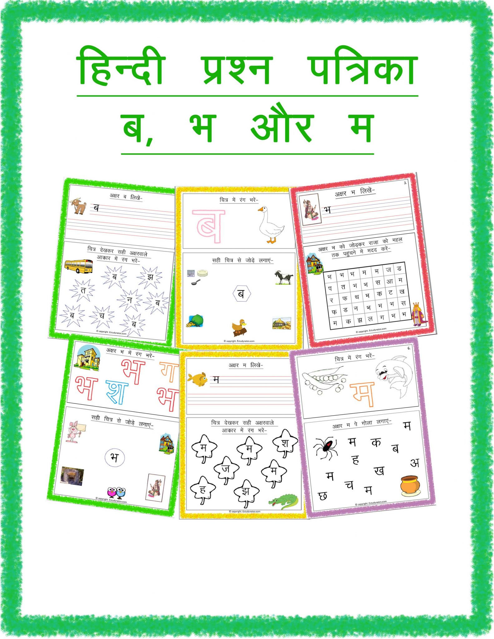 Hindi Test Paper Letter Ba Bha And Ma Nursery And