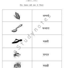 Grade 2 Hindi Worksheets [ 1295 x 1000 Pixel ]