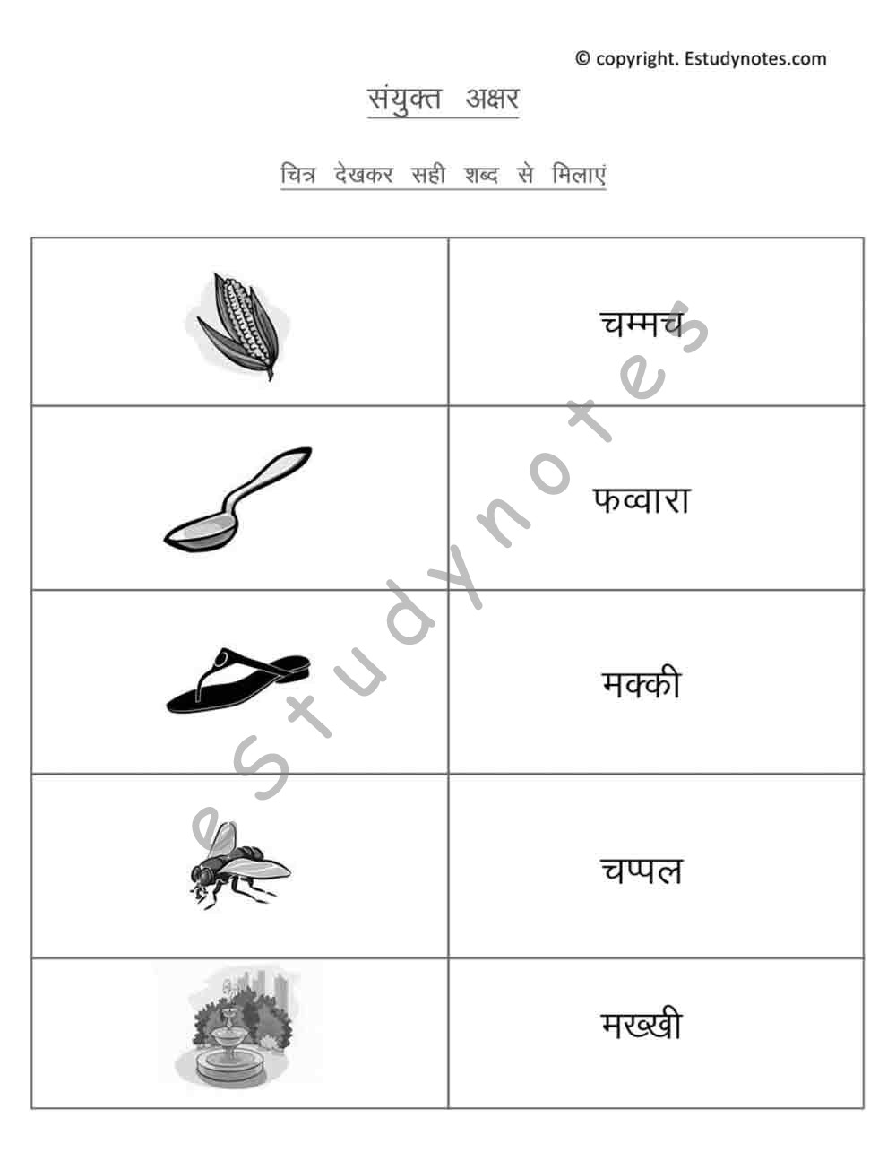 medium resolution of Grade 2 Hindi Worksheets