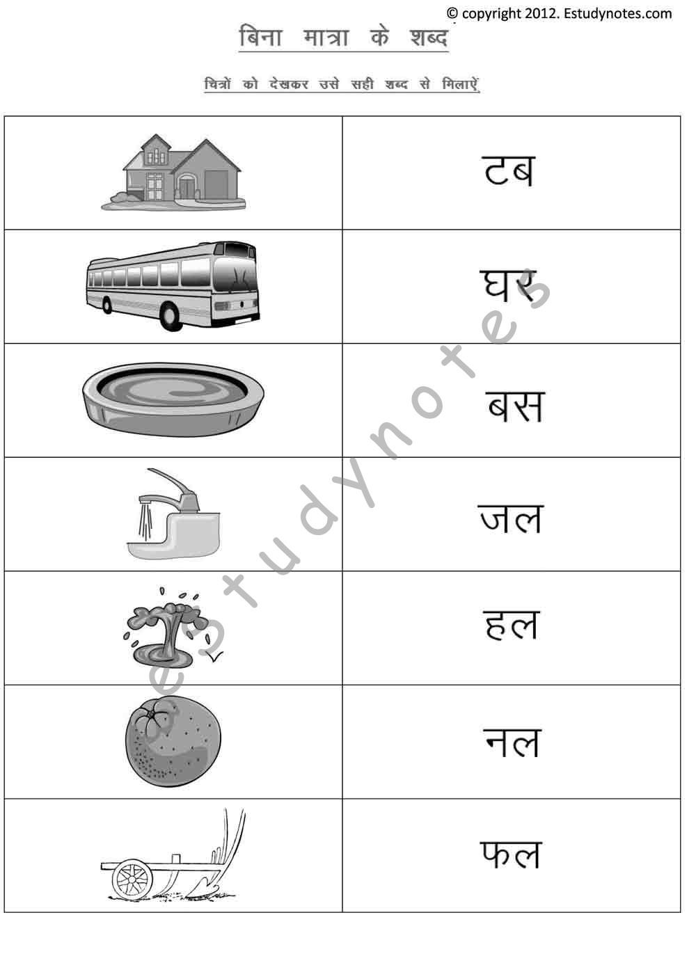 hight resolution of Grade 1 Hindi Worksheets