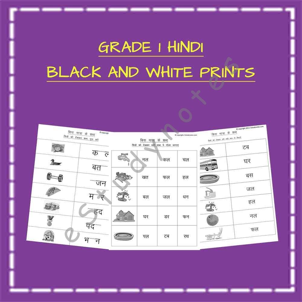 medium resolution of Grade 1 Hindi Worksheets