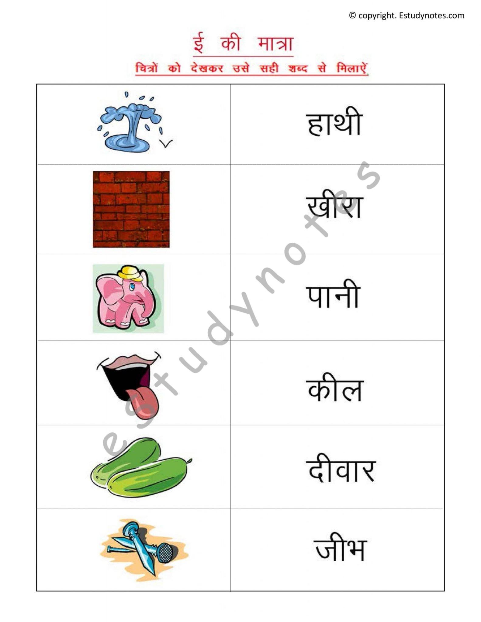 hight resolution of Ee Ki Matra - Hindi Workbook For Grade 1 - EStudyNotes