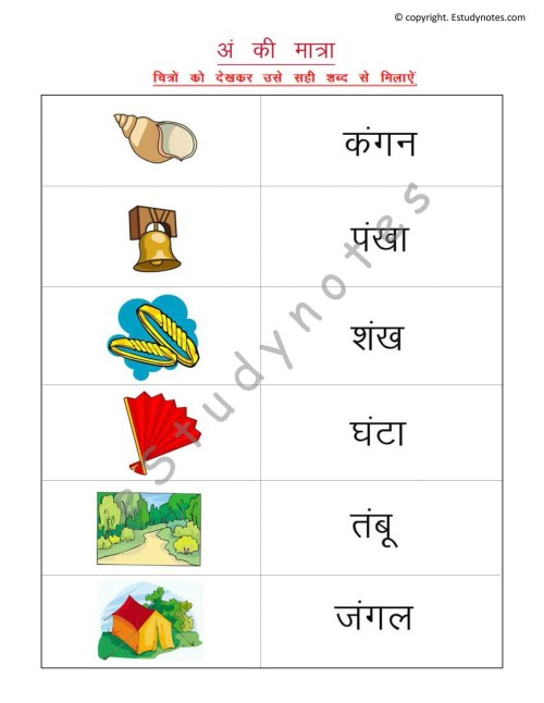 small resolution of Hindi Matra Worksheets For Grade 1   Printable Worksheets and Activities  for Teachers