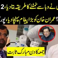 Important Suggestions of Dr Tahir Shamsi to Imran Khan
