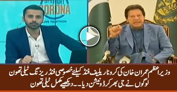 PM Imran Khan Special Telethon For PM COVID-19 Relief Fund - 1st April 2020