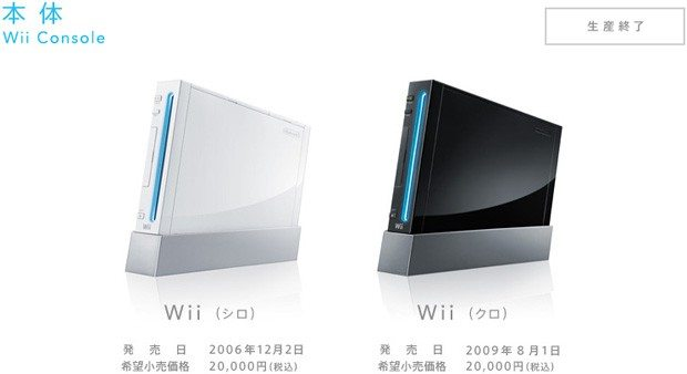 nintendo-wii-discontinued-japan