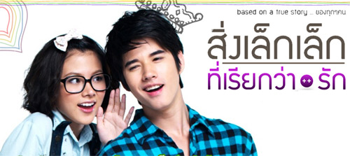 Crazy Little Thing Called Love (Thai Movie) eng sub
