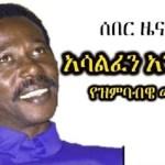 Zimbabwe new government confirms Ethiopia's former President Mengistu Hailemariam won't be transferred to Ethiopia