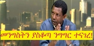 Ethiopia Ato Lidetu Ayalew controversial speech regarding Ethiopia's current Politics