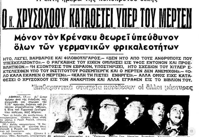 Απόγονοι κατοχικού στρατηγού εναντίον αντιστασιακών - Δικάζεται η Ιστορία;