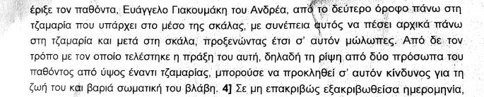 katigoritirio3_0 Τα φρικτά βασανιστήρια που υπέστη ο Βαγγέλης Γιακουμάκης καταγράφονται στο κατηγορητήριο