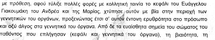 katigoritirio4_0 Τα φρικτά βασανιστήρια που υπέστη ο Βαγγέλης Γιακουμάκης καταγράφονται στο κατηγορητήριο