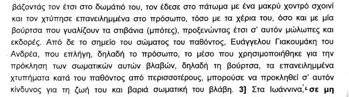 katigoritirio5_0 Τα φρικτά βασανιστήρια που υπέστη ο Βαγγέλης Γιακουμάκης καταγράφονται στο κατηγορητήριο