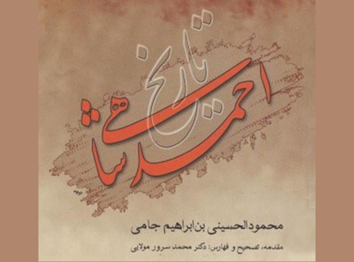 تاریخ احمدشاهی؛ واقعیت یا کذب؟   بخش سوم و پایانی