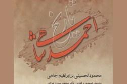 تاریخ احمدشاهی؛ واقعیت یا کذب؟ | بخش سوم و پایانی