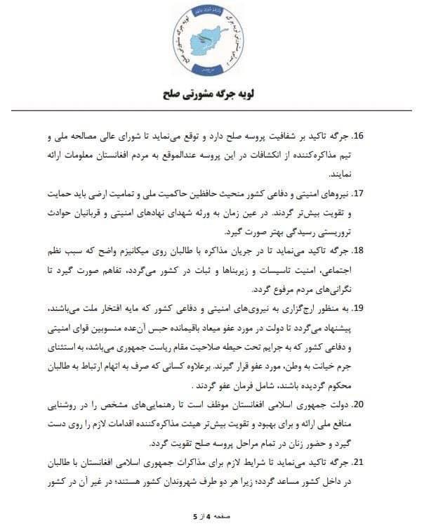 صحفه چهارم قطعنامه لویهجرگه مشورتی صلح