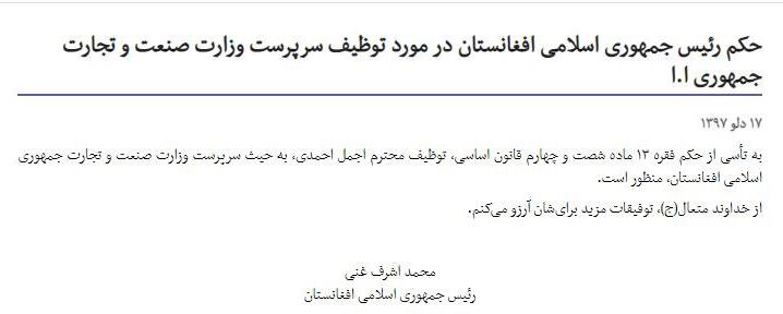 حکم معرفی اجمد احمدی بهعنوان سرپرست وزارت صنعت و تجارت