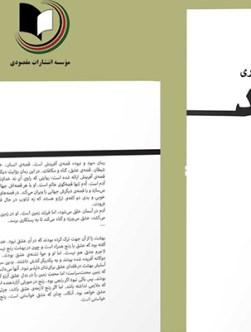 ملال خداوند و قصهی آفرینش | یادداشتی بر رمان «بود و نبود»