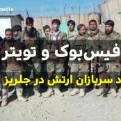 سربازان ارتش در جلریز