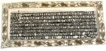 miclescu inscriptie