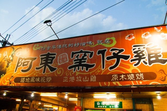 An Dong Chicken, An dong yao zai ji, cingjing, taiwan