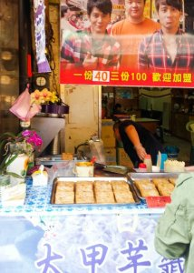 fried yam cakes at ito thao sun moon lake taiwan