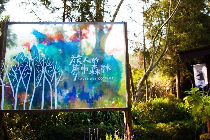 lavender cottage entrance taiwan